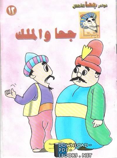 كتاب جحا والملك