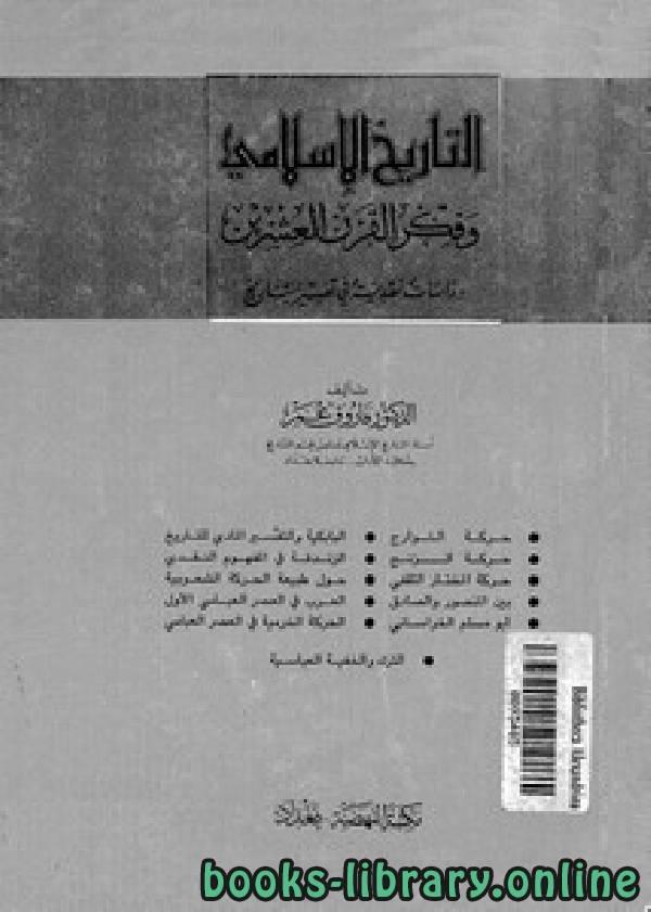 ❞ كتاب التاريخ الإسلامي وفكر القرن العشرين.. دراسات نقدية في تفسير التاريخ ❝  ⏤ فاروق عمر العمر