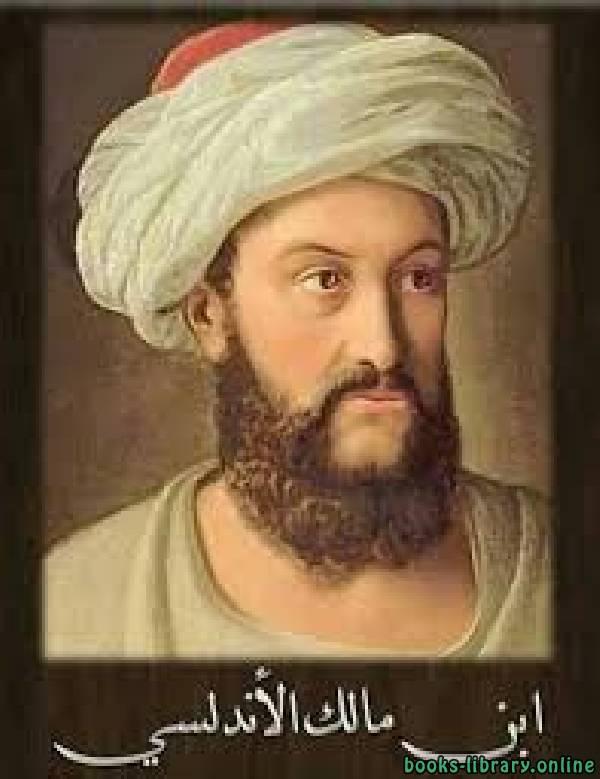 كتب محمد بن عبد الله بن عبد الله بن مالك الطائي الجياني الأندلسي جمال الدين