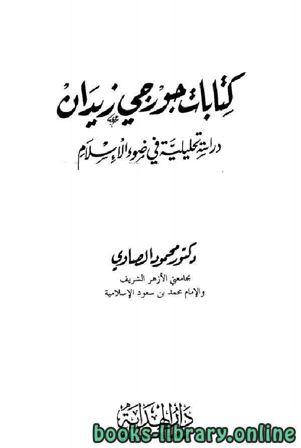 ❞ كتابات جورجي زيدان دراسة تحليلية في ضوء الإسلام ❝  ⏤ د. محمود الصاوى