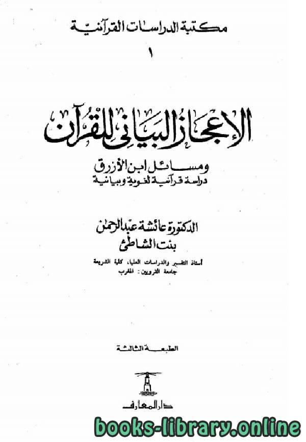 الإعجاز البياني للقرآن ومسائل ابن الأزرق دراسة قرآنية لغوية وبيانية