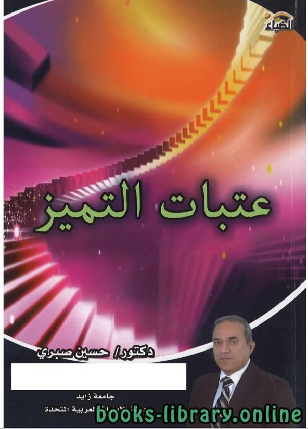 ❞ كتاب عتبات التميز ❝  ⏤ حسين صبري