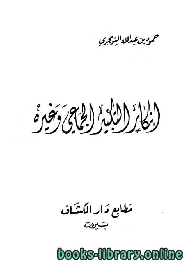 ❞ كتاب إنكار التكبير الجماعي وغيره ❝  ⏤ حمود بن عبد الله بن حمود التويجري