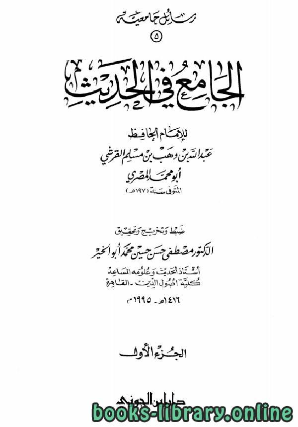 ❞ كتاب الجامع في الحديث ❝  ⏤ عبد الله بن وهب بن مسلم القرشي أبو محمد المصري