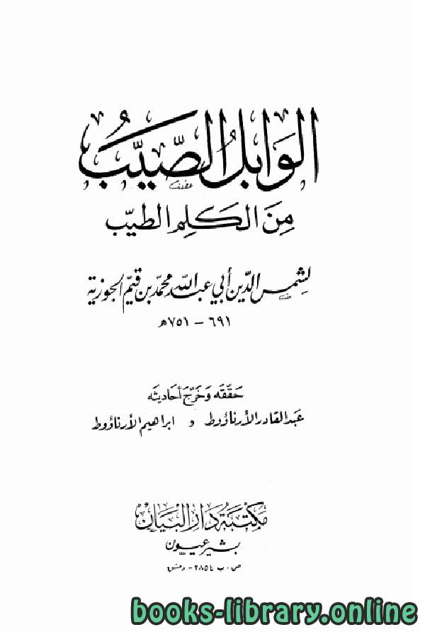❞ كتاب الوابل الصيب من الكلم الطيب (ط. دار الحديث) ❝