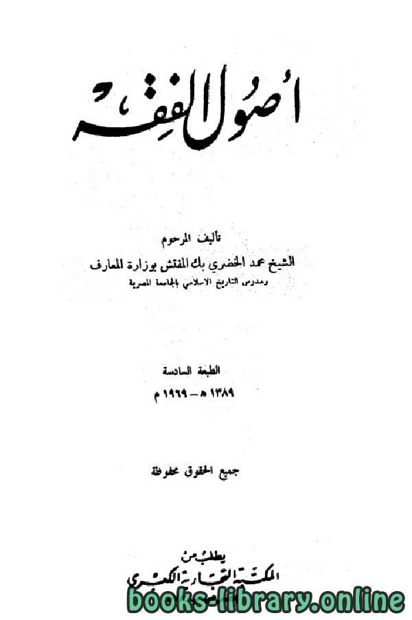 ❞ كتاب أصول الفقه ❝  ⏤ محمد الخضري بك
