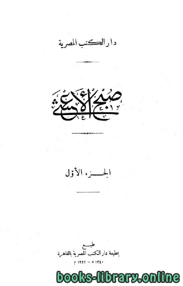 ❞ كتاب صبح الأعشى في كتابة الإنشا ❝  ⏤ أبو العباس أحمد القلقشندي