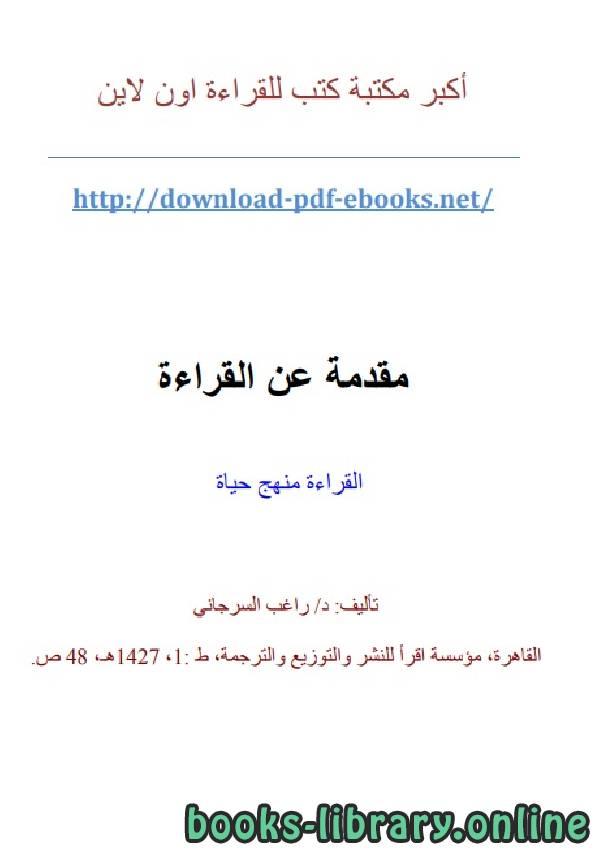 ❞ كتاب تذكرة الموضوعات ❝