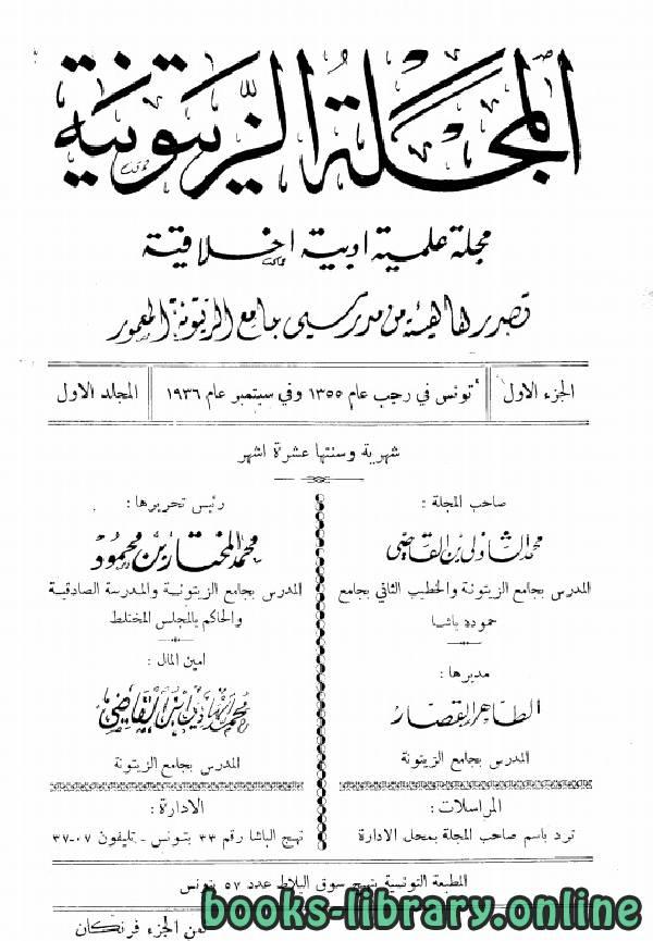 ❞ مجلة المجلة الزيتونية (1355هـ) ❝  ⏤ هيئة مدرسي جامع الزيتونة