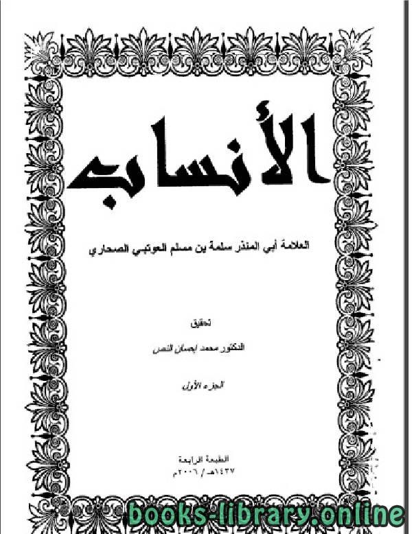 ❞ كتاب الأنساب ❝  ⏤ أبو المنذر سلمة بن مسلم بن إبراهيم الصحاري العوتبي