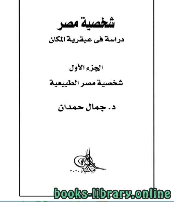 ❞ كتاب شخصية مصر دراسة في عبقرية المكان الجزء الأول (شخصية مصر الطبيعية) ❝  ⏤ جمال حمدان