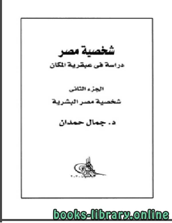 ❞ كتاب شخصية مصر دراسة في عبقرية المكان الجزء الثاني: شخصية مصر البشرية ❝  ⏤ جمال حمدان