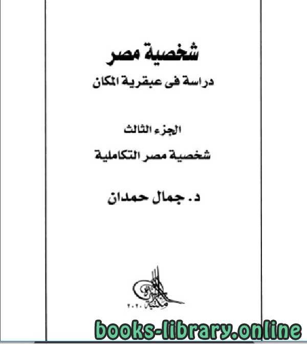 ❞ كتاب شخصية مصر دراسة في عبقرية المكان الجزء الثالث: شخصية مصر التكاملية ❝  ⏤ جمال حمدان