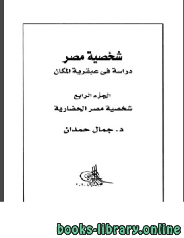 ❞ كتاب شخصية مصر دراسة في عبقرية المكان الجزء الرابع: شخصية مصر الحضارية ❝  ⏤ جمال حمدان