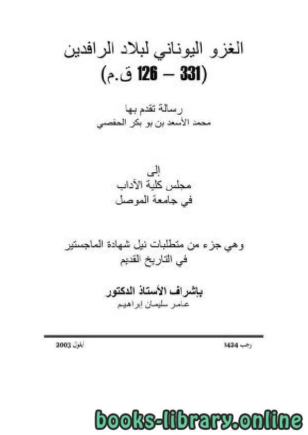 ❞ كتاب الغزو اليوناني لبلاد الرافدين الفصل السابع ❝  ⏤ محمد الأسعد أبو بكر الحفصي