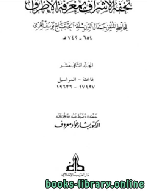 ❞ كتاب تحفة الأشراف بمعرفة الأطراف - ت بشار معروف مجلد 12 ❝  ⏤ الحافظ المِزِّي