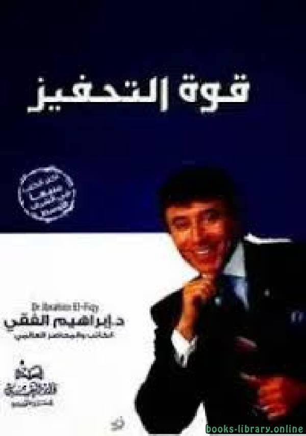 ❞ كتاب قوة التحفيز ❝  ⏤ إبراهيم الفقي