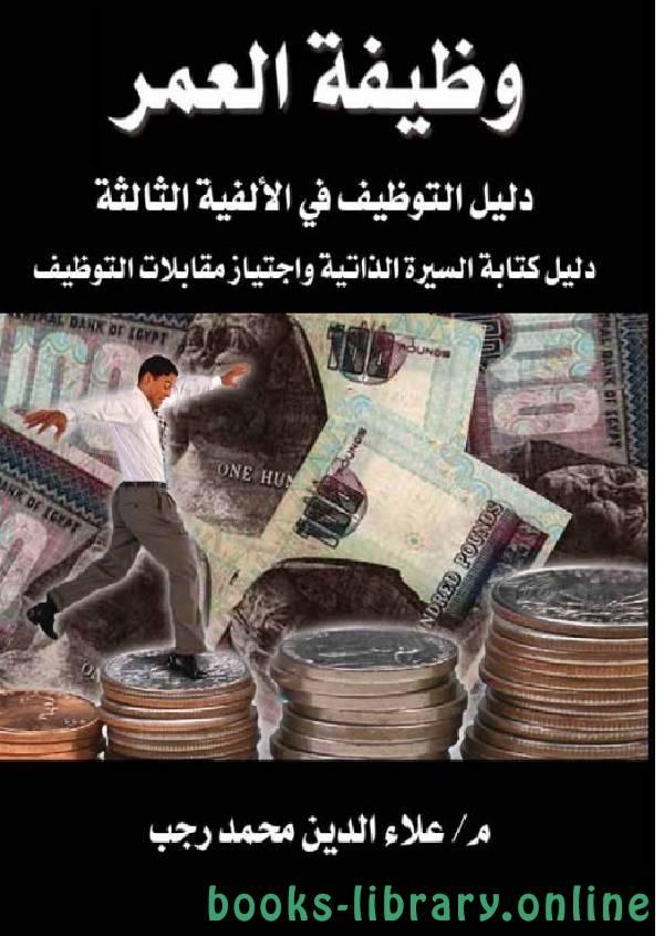❞ كتاب وظيفة العمر ❝  ⏤ علاء الدين محمد رجب
