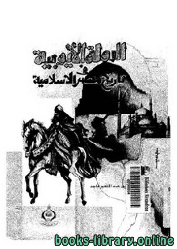 ❞ كتاب الدولة الأيوبية في تاريخ مصر الإسلامية ❝  ⏤ عبد المنعم ماجد