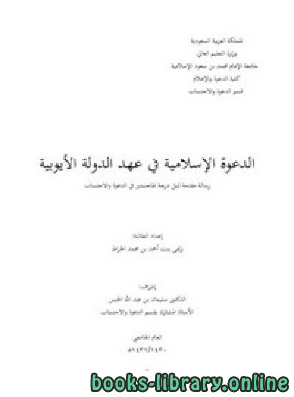 ❞ كتاب الدعوة الإسلامية في عهد الدولة الأيوبية ❝  ⏤ زلفى بنت أحمد بن محمد الخراط