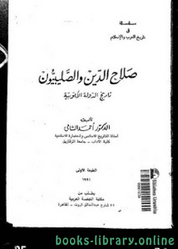 ❞ كتاب صلاح الدين والصليبيون تاريخ الدولة الأيوبية ❝  ⏤ أحمد الشامي