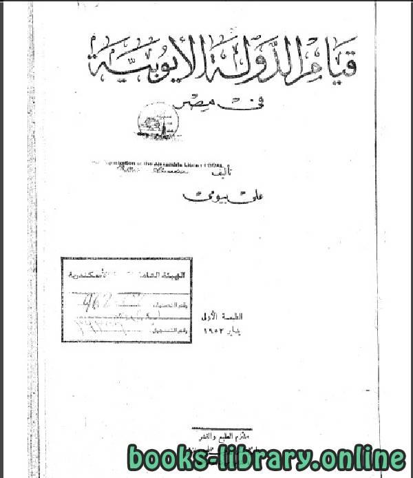 ❞ كتاب قيام الدولة الأيوبية في مصر ❝  ⏤ علي بيومي