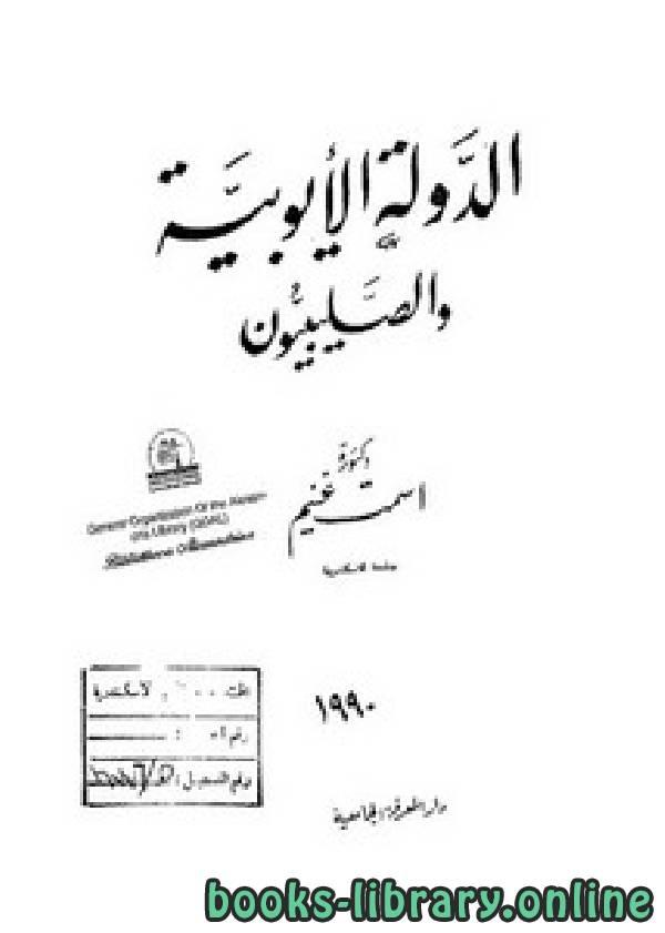 ❞ كتاب الدولة الأيوبية والصليبيون ❝  ⏤ د. إسمت غنيم