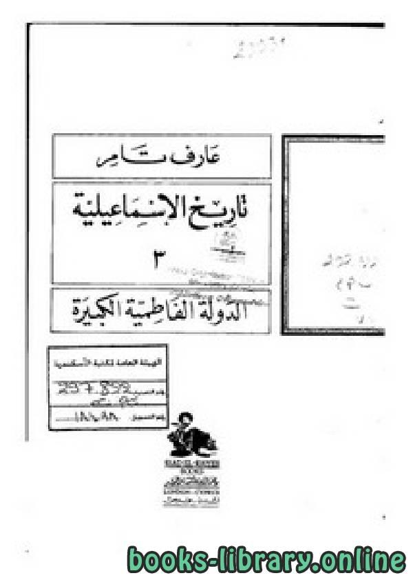 ❞ كتاب تاريخ الإسماعيلية الدولة الفاطمية الكبيرة ❝  ⏤ د. عارف تامر