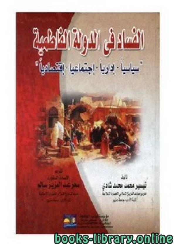 ❞ كتاب الفساد في الدولة الفاطمية ❝  ⏤ تيسير محمد محمد شادي