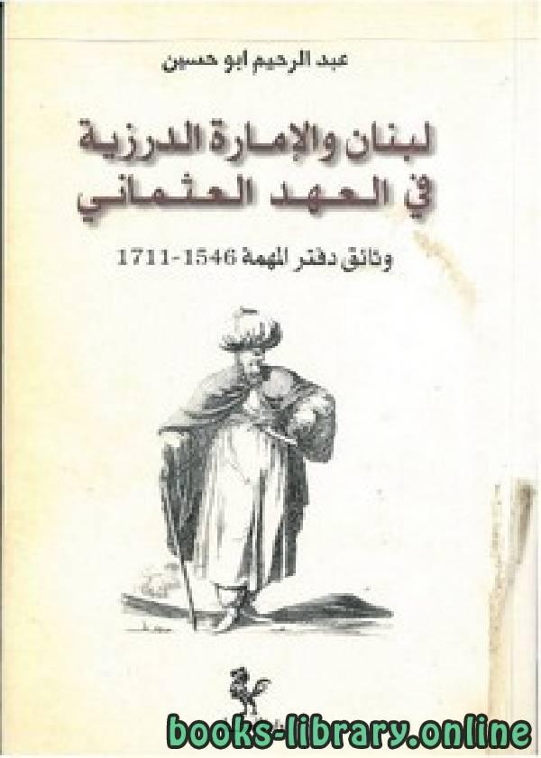 ❞ كتاب لبنان والإمارة الدرزية في العهد العثماني ❝  ⏤ عبد الرحيم أبو حسين