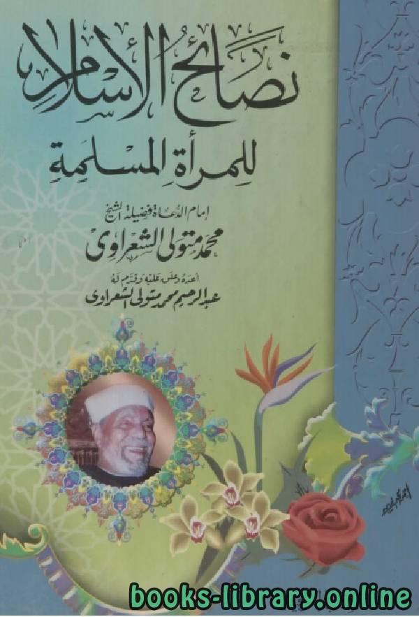 نصائح الاسلام للمراةالمسلمة