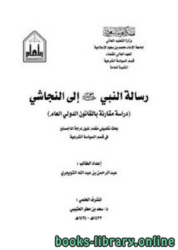 ❞ كتاب رسالة النبي إلى النجاشي ❝  ⏤ عبد الرحمن بن عبد الله التويجري