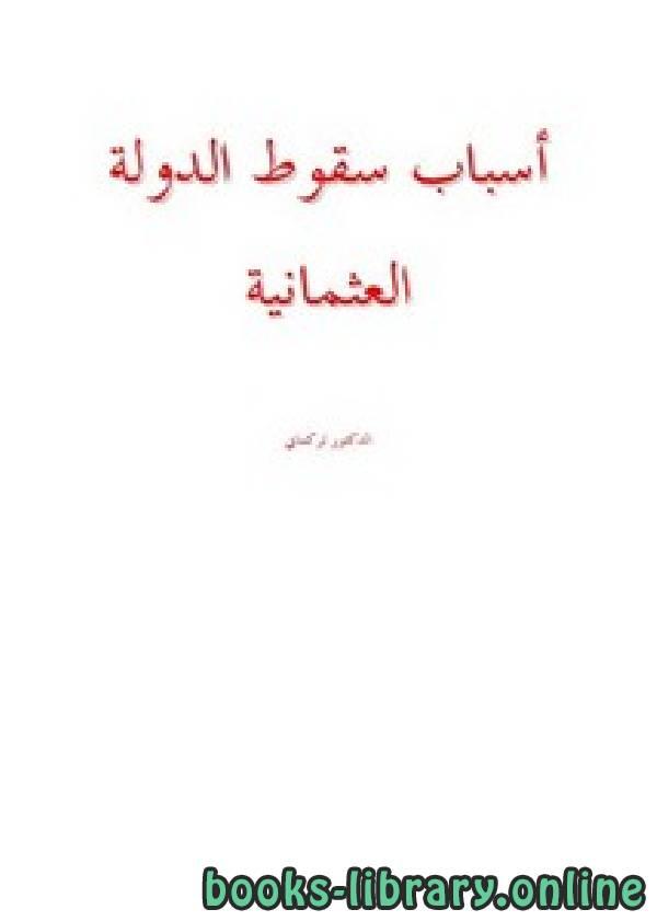 ❞ كتاب  أسباب سقوط الدولة العثمانية ❝  ⏤ الدكتور تركماني