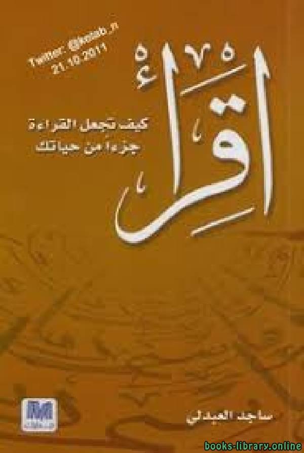 ❞ كتاب اقرأ: كيف تجعل القراءة جزءاً من حياتك ❝  ⏤ ساجد العبدلى