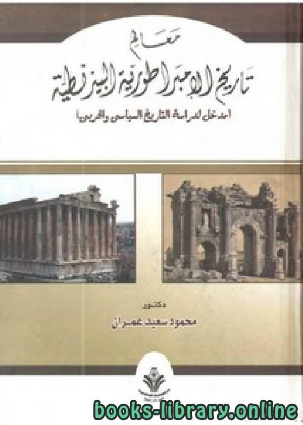 ❞ كتاب معالم تاريخ الامبراطورية البيزنطية ❝  ⏤ محمود سعيد عمران