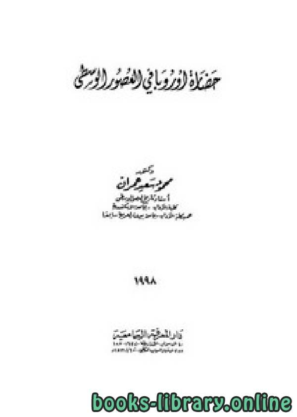 ❞ كتاب حضارة أوروبا في العصور الوسطى ❝  ⏤ محمود سعيد عمران