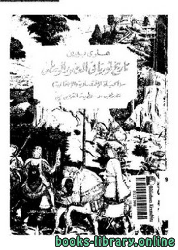 ❞ كتاب تاريخ أوروبا في العصور الوسطى ت-هنري بيرين ❝  ⏤ هنري بيرين