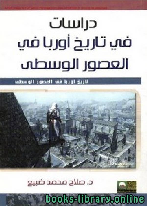❞ كتاب دراسات في تاريخ أوروبا في العصور الوسطى ❝  ⏤ صلاح محمد ضبيع