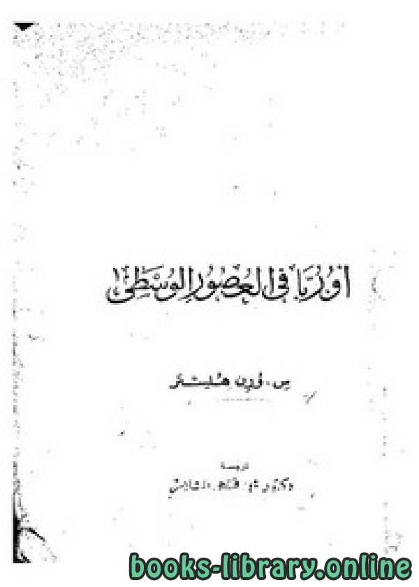 ❞ كتاب أوروبا في العصور الوسطى ❝  ⏤ س. ورن هلستر
