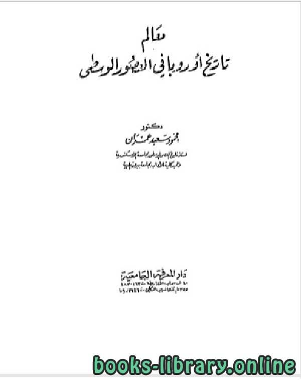 ❞ كتاب معالم تاريخ أوربا في العصور الوسطى ❝  ⏤ محمود سعيد عمران