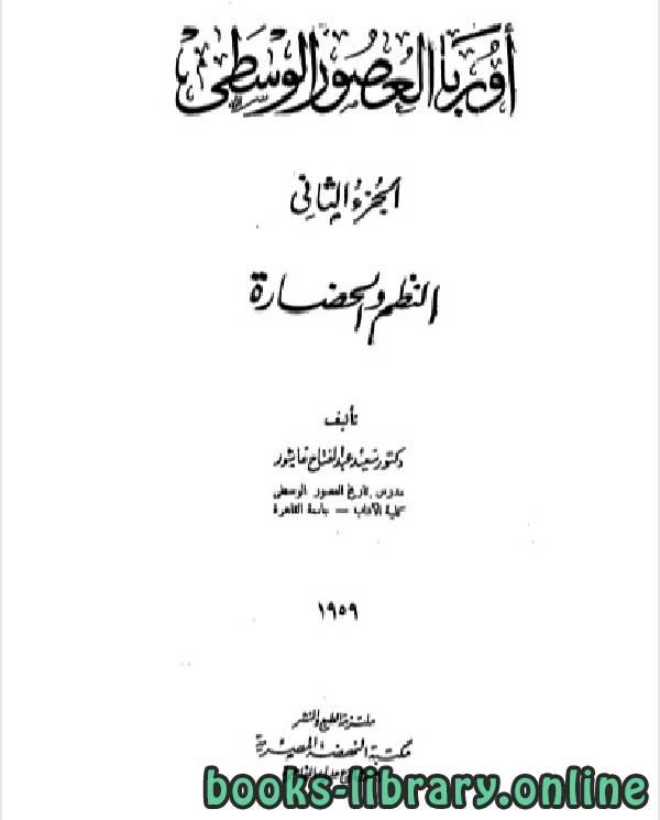 ❞ كتاب أوروبا في العصور الوسطى الجزء الثاني ❝  ⏤ سعيد عبد الفتاح عاشور