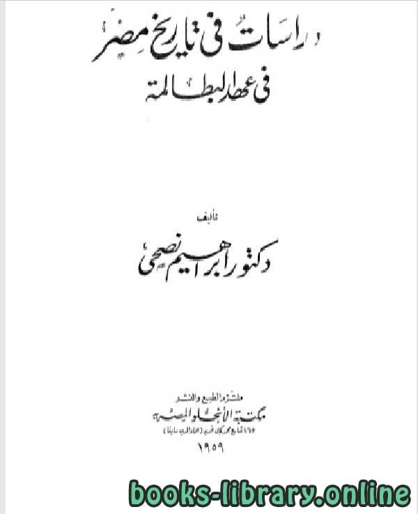 ❞ كتاب دراسات في تاريخ مصر في عهد البطالمة ❝  ⏤ ابراهيم نصحي