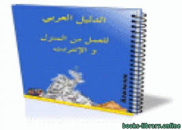 ❞ كتاب الدليل العربي للعمل من المنزل و الانترنت ❝