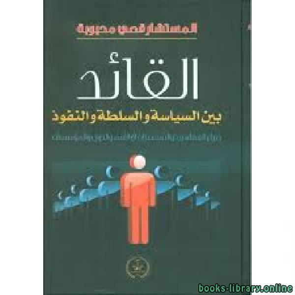 ❞ كتاب القائد ❝