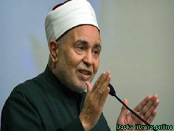 كتب محمد سيد طنطاوى