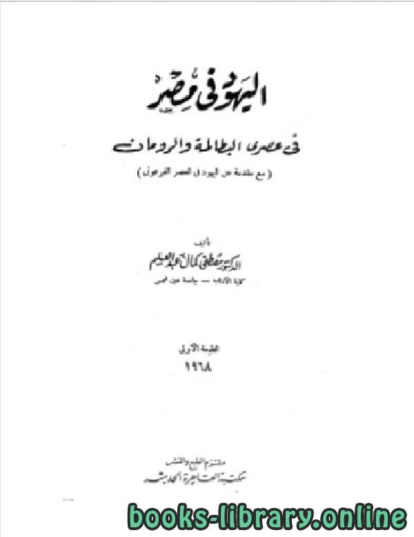 ❞ كتاب اليهود في مصر في عصري البطالمة والرومان ❝  ⏤ مصطفى كمال عبد العليم