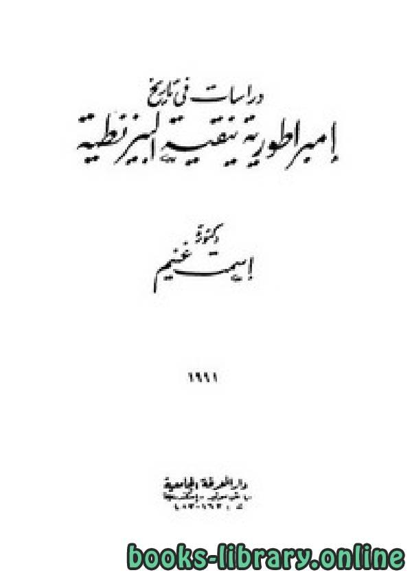 ❞ كتاب دراسات في تاريخ إمبراطورية نيقية البيزنطية ❝  ⏤ د. إسمت غنيم