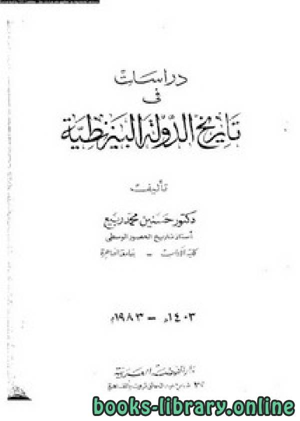 ❞ كتاب دراسات في تاريخ الدولة البيزنطية ❝  ⏤ حسنين محمد ربيع
