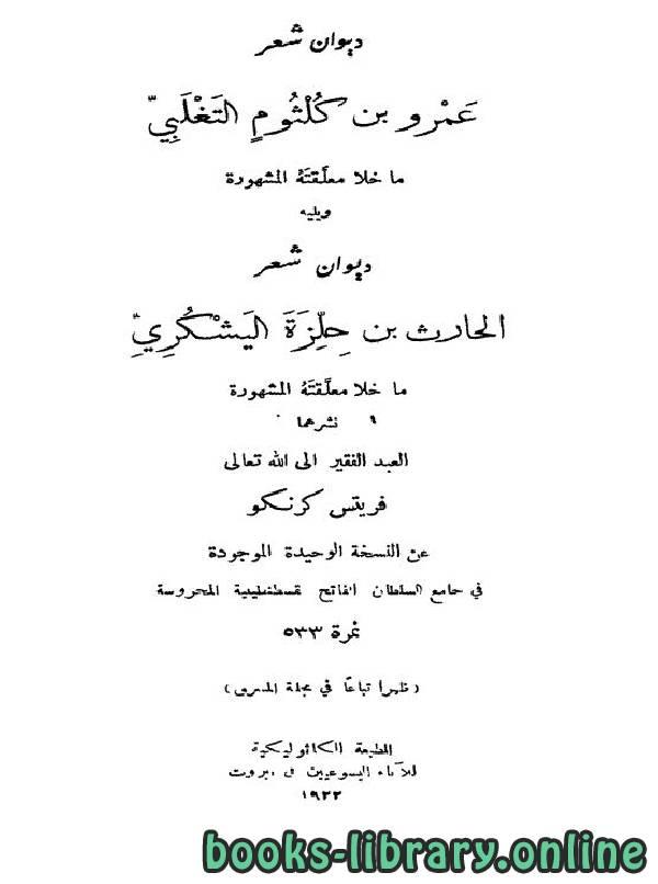 ❞ ديوان  ديوان شعر عمرو بن كلثوم التغلبي ❝  ⏤ فريتس كرنكو