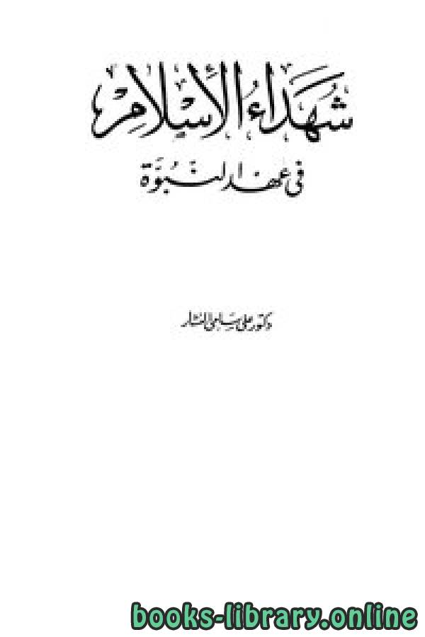 ❞ كتاب شهداء الإسلام في عهد النبوة ❝  ⏤  علي سامي النشار